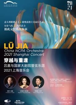 {东方艺}4.11吕嘉与国家大剧院管弦乐团2021上海音乐会个人团体订票