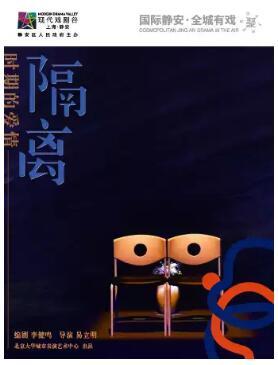 {静剧场}5.5-5.6话剧《隔离时期的爱情》2021上海静安现代戏剧谷大本营剧目展演个人团体订票