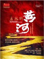 {大剧院}5.13《永远的黄河》上海歌剧院交响合唱音乐会 售票中