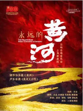 {大剧院}5.13《永远的黄河》上海歌剧院交响合唱音乐会个人团体订票