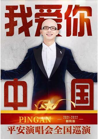 《我爱你中国》平安个人演唱音乐会