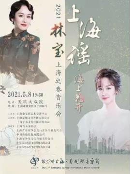 {美琪大戏院}5.8上海谣海上花开2021林宝上海之春音乐会个人团体订票