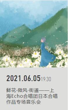 {上交}6.5《鲜花微风街道》上海Echo合唱团日本合唱作品专场音乐会个人团体订票