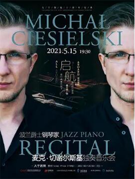 {大宁剧院}5.15波兰爵士钢琴家麦克切谢尔斯基独奏音乐会个人团体订票