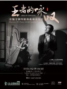 {上海音乐厅}5.6《王者的咏叹》金瀚文钢琴独奏重奏音乐会个人团体订票