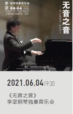 {上交}6.4《无音之音》李坚钢琴独奏音乐会个人团体订票