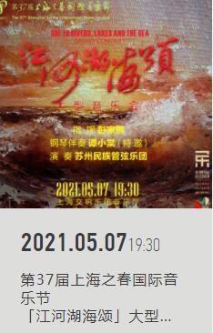 {上交}5.7《江河湖海颂》大型音乐会(第37届上海之春国际音乐节)个人团体订票