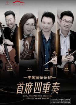 {东艺}8.20中国爱乐乐团首席四重奏音乐会个人团体订票