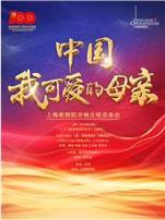{大剧院}5.14《中国,我可爱的母亲》上海歌剧院交响合唱音乐会 售票中