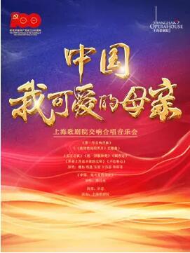 {大剧院}5.14《中国,我可爱的母亲》上海歌剧院交响合唱音乐会个人团体订票