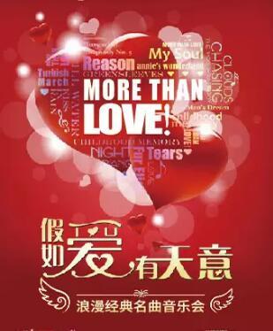{东艺}8.14爱乐汇《假如爱有天意》浪漫七夕情人节音乐会 售票中
