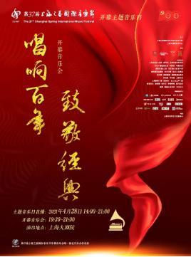 """{大剧院}4.28第37届""""上海之春""""国际音乐节开幕式音乐会"""