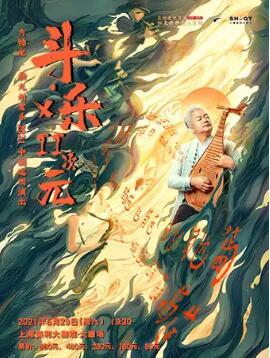 {保利大剧院}5.29方锦龙新九州爱乐2021中国巡回演出-红色经典文化系列斗乐Ⅱ次元个人团体订票