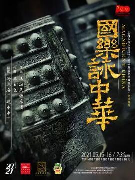 {上海大剧院}5.15-16《国乐咏中华》上海民族乐团个人团体订票