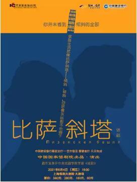 {保利大剧院}6.4话剧《比萨斜塔》中国国家话剧院献演个人团体订票