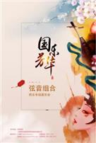【上海】《国乐芳华》弦音组合民乐专场音乐会