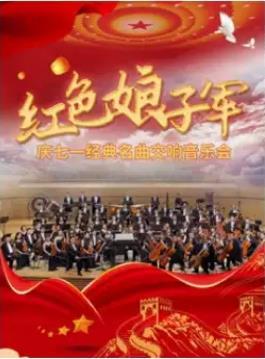 {东艺}7.2《红色娘子军》庆祝建党百年红色经典名曲七一交响音乐会个人团体订票