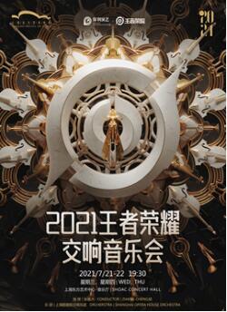 {东艺}2021王者荣耀交响音乐会上海站个人团体订票