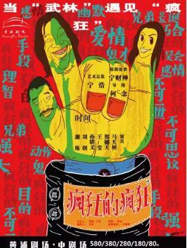 {黄浦剧场}10.1-2爆笑话剧《疯狂的疯狂》(宁财神+宁浩+何念)个人团体订票
