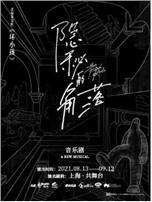 {上海共舞台}8.13-29《隐秘的角落》【缪时客】音乐剧 售票中
