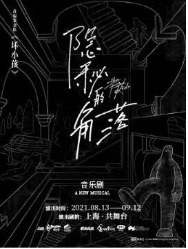 {上海共舞台}8.13-8.29《隐秘的角落》【缪时客】音乐剧个人团体订票