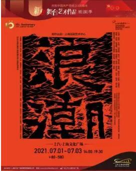 {文化广场}7.1-3舞台剧《浪潮》庆祝中国共产党成立100周年新创舞台艺术作品展演季个人团体订票
