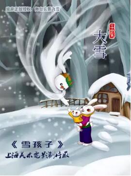 {黄浦剧场}8.14雪景体验式舞台剧《雪孩子》上海首演(上海美术电影製片厂正版授权)个人团体订票