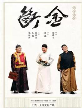 {文化广场}8.12-15话剧《断金》张国立、王刚、张铁林主演