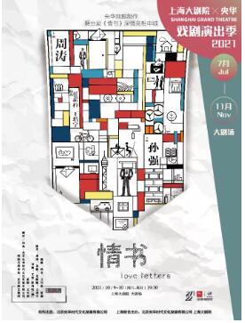 {上海大剧院}10.9-10舞台剧《情书》上海大剧院央华戏剧演出季个人团体订票