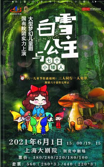 {大剧院}6.1《白雪公主与七个小矮人》格林童话经典大型梦幻儿童剧个人团体订票