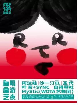 {文化广场}6.13《自定艺唱游夜》说唱街舞国潮2021中国上海国际艺术节参演节目个人团体订票