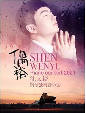 {上交}9.10沈文裕钢琴独奏音乐会上海站个人团体订票