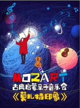 {艺海}8.1《莫扎特印象》大师的启蒙古典亲子音乐会个人团体订票