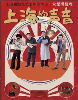 {天蟾逸夫舞台}6.25-26滑稽戏《上海的声音》个人团体订票