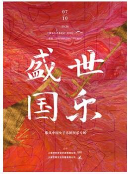 {东艺}7.10《盛世国乐》紫凤中国女子乐团民乐专场个人团体订票