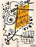 {浦东大戏院}10.6《神奇的点线面之飞翔的爸爸》触感实验室原创肢体创意剧 售票状态:售票中