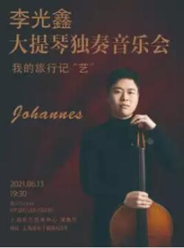 """{东艺}6.13我的旅行记""""艺""""李光鑫大提琴独奏音乐会个人团体订票"""