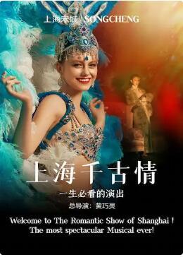 【上海】上海宋城《上海千古情》主题歌舞秀