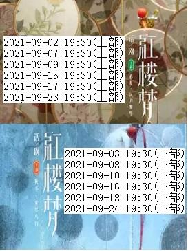 {话剧中心}9.2-9.23话剧《红楼梦》上部,9.3-9.24话剧《红楼梦》下部个人团体订票