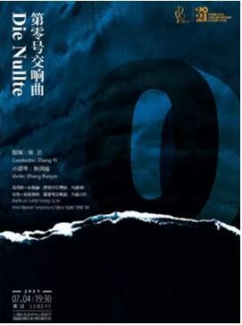 {东艺}7.4《第零号交响曲》上海爱乐乐团2020-2021音乐季个人团体订票