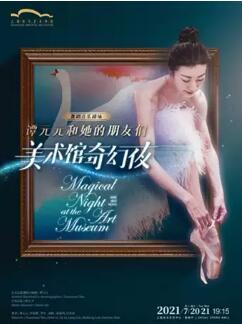 {东艺}7.20-21舞蹈音乐剧场 《谭元元和她的朋友们——美术馆奇幻夜》个人团体订票
