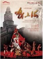 {东艺}10.2-3上海杂技团大型杂技剧《战上海》 售票状态:售票中