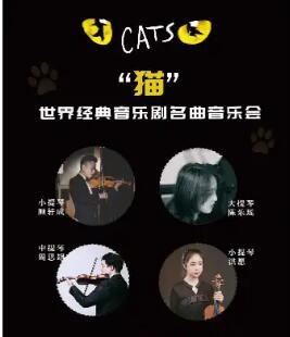 {浦东大戏院}7.11,8.1名曲演奏会《猫》世界经典音乐剧名曲音乐会个人团体订票