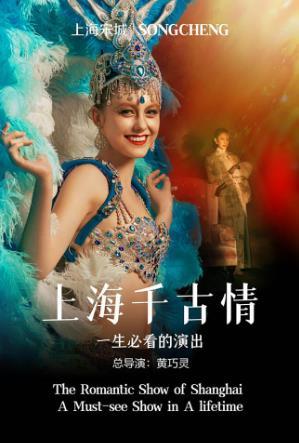 {上海宋城}{常年}上海宋城《上海千古情》主题秀个人团体订票