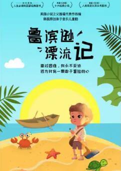 {浦东大戏院}7.17韩国原版儿童音乐剧《鲁滨逊漂流记》世界经典名著系列个人团体订票