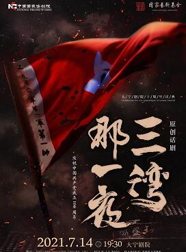 {大宁剧院}7.14原创话剧《三湾,那一夜》庆祝中国共产党成立100周年个人团体订票