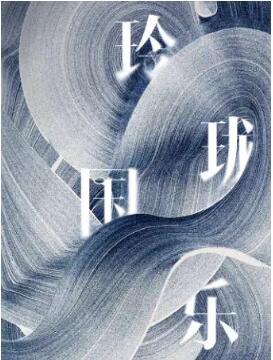 {上海音乐厅}7.4-11.7《玲珑国乐》2021年音乐立方B2全年系列音乐会个人团体订票
