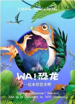 【上海】上海宋城+亲子秀《WA!恐龙》