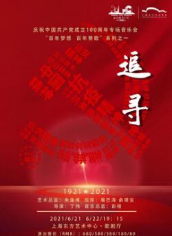 {东艺}6.21-22《追寻》上海轻音乐团主题音乐会百年梦想百年赞歌系列之一个人团体订票