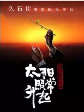{东艺}6.5《太阳照常升起》久石让电影配乐作品交响音乐会个人团体订票